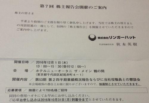 リンガーハット 株主報告会開催について