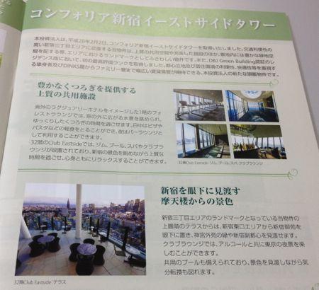 コンフィリア・レジデンシャル投資法人 コンフォリア新宿イーストサイドタワー