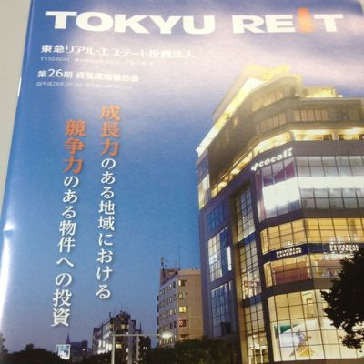 東急リアル・エステート投資法人 第26期資産運用報告書
