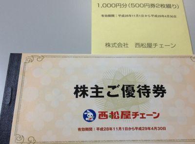 西松屋チェーン 2016年8月権利確定分 株主優待券