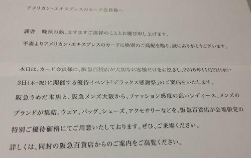 アメックス&阪急百貨店からお手紙(2)