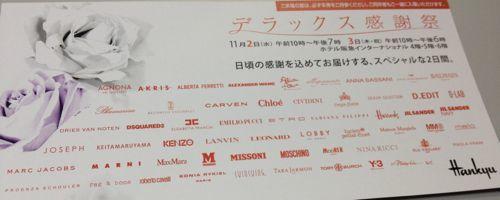 アメックス&阪急百貨店 デラックス感謝祭<