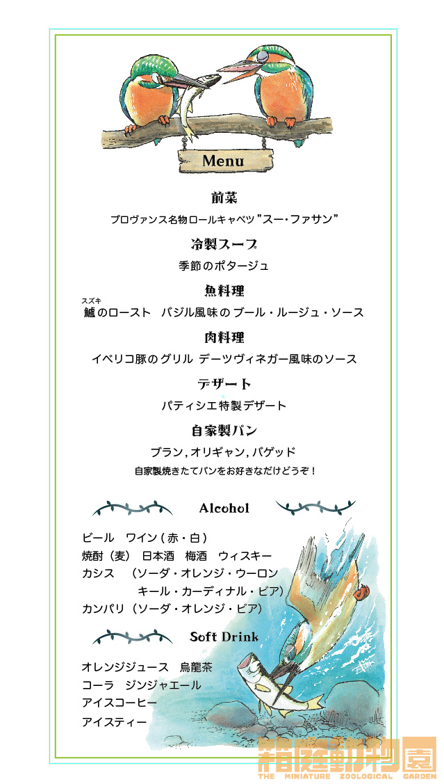 menu2016.jpg