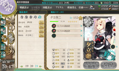 KanColle-161030-20475929.png