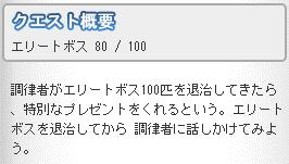 えりぼす100
