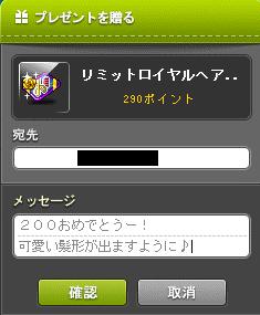 200ぷれ