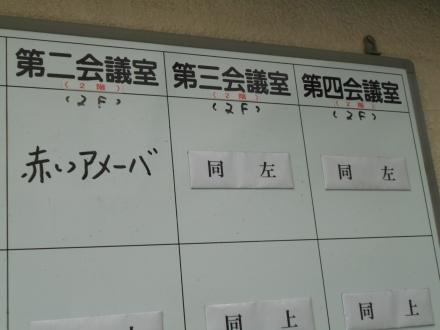 はんきゅーの東京遠征 とれわるin西大岡山住区センター後編