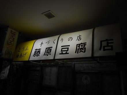 はんきゅーの東京遠征 グンマーで頭文字な1日編
