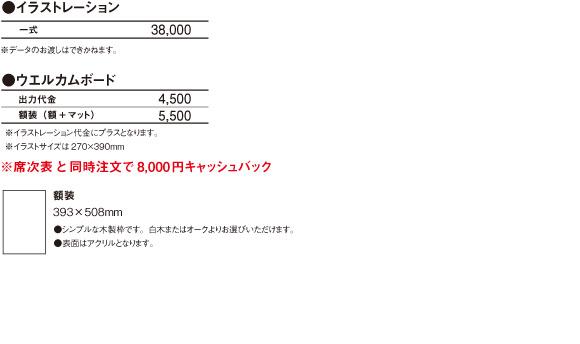 価格表イラスト
