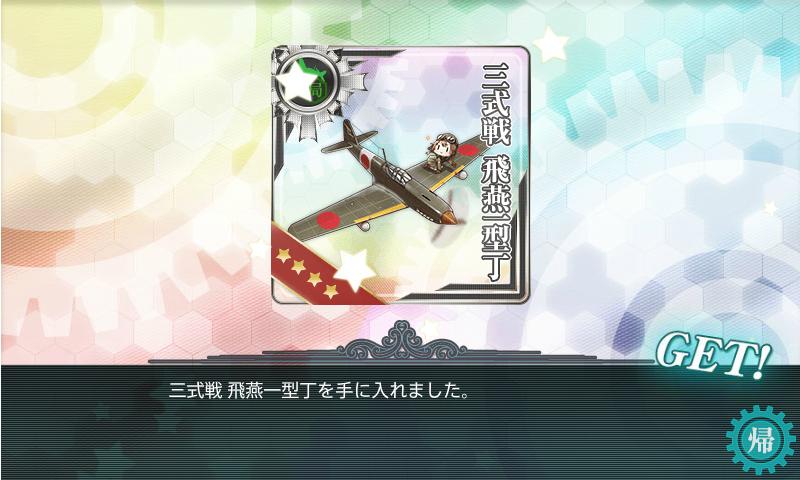 16夏E-2報酬三式戦