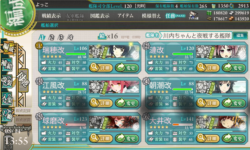 16夏E-2攻略艦隊
