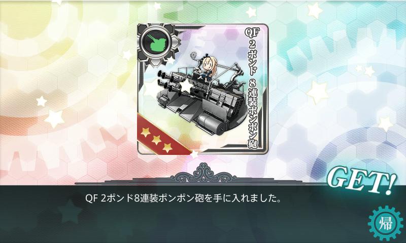 16夏E-3報酬ポンポン砲