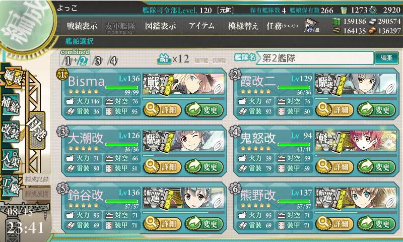 16夏E-3第二
