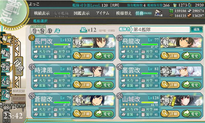 16夏E-3決戦