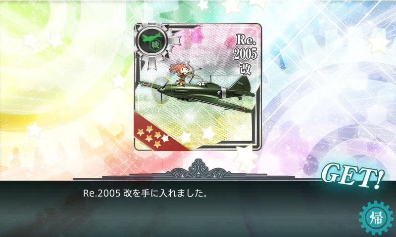 16夏E-4報酬Re2005改