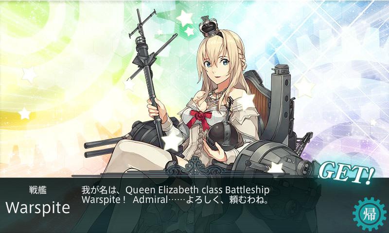 16夏E-4報酬warspite