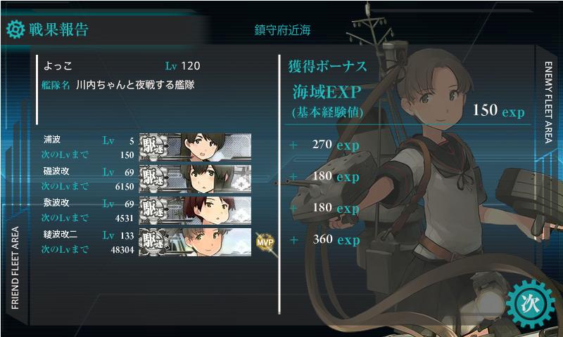 19駆1-5任務