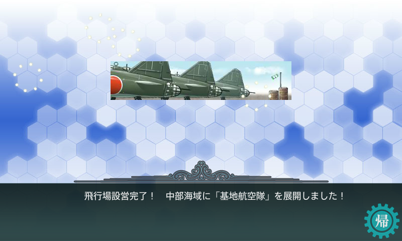 →基地航空隊