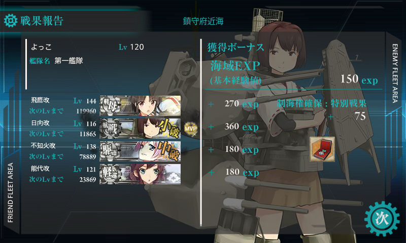 kancolle_20160605-171322835.png