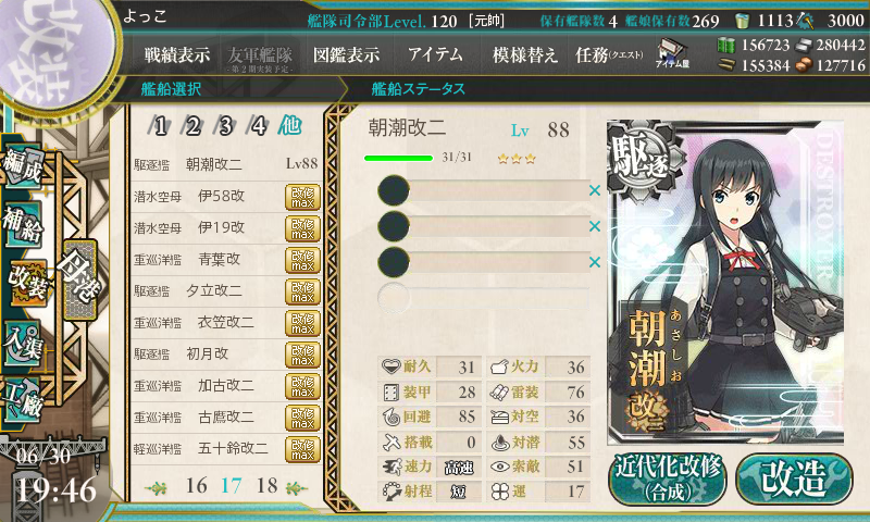 kancolle_20160630-194606776.png