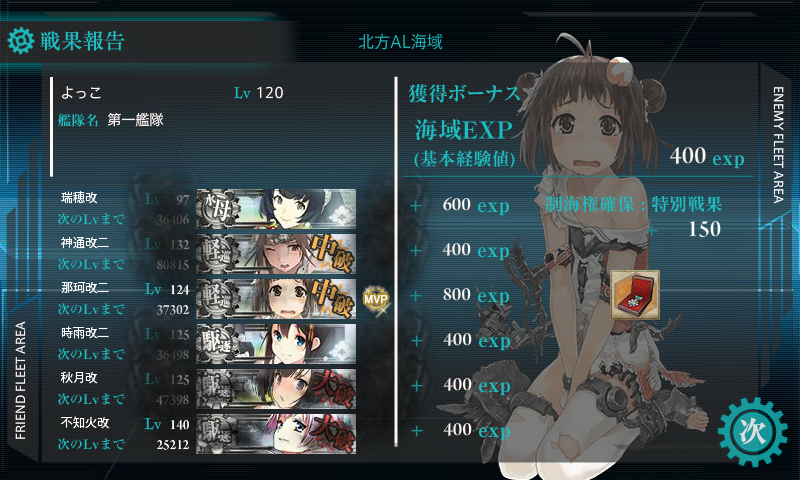 kancolle_20160701-160640725.png