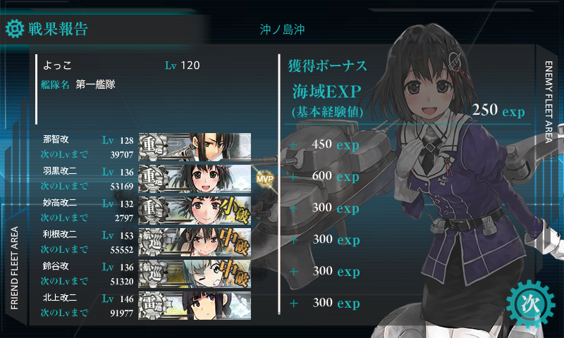 kancolle_20160703-081141235.png