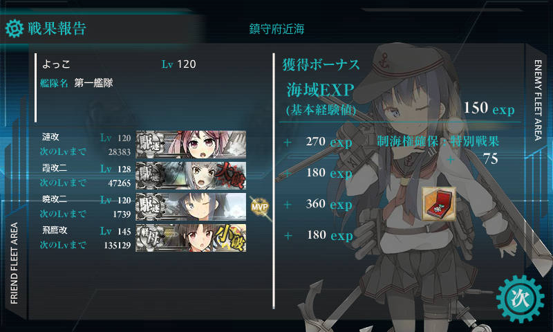 kancolle_20160703-113317505.png