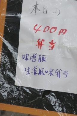 味噌豚生姜風味弁当@400円