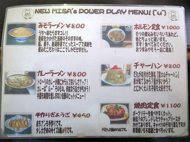 160304食堂ニューミサ-メニュー1