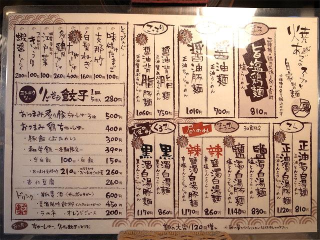 160304麺屋あごすけ-メニュー