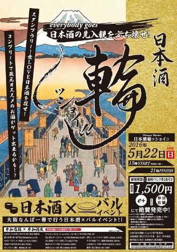 日本酒輪ッショイ1