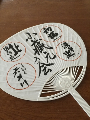 2016小蔵元1