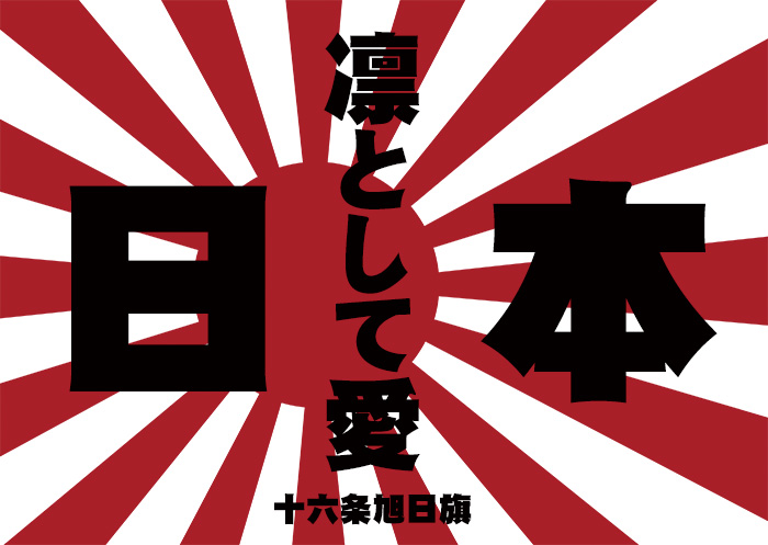 十六条旭日旗日本
