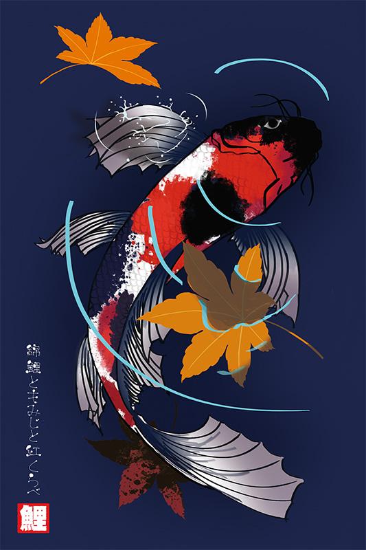 錦鯉ともみじの紅くらべ2000調20160822整
