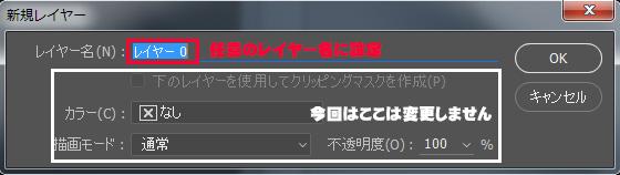 20160920任意のレイヤー名変更