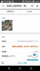 Screenshot_2016-09-03-16-44-.png