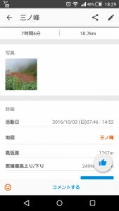 Screenshot_2016-10-02-18-29-.png