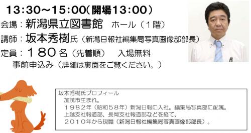 闇のキャンディーズ(しばき隊)は新潟日報の坂本秀樹_convert_20160427124505