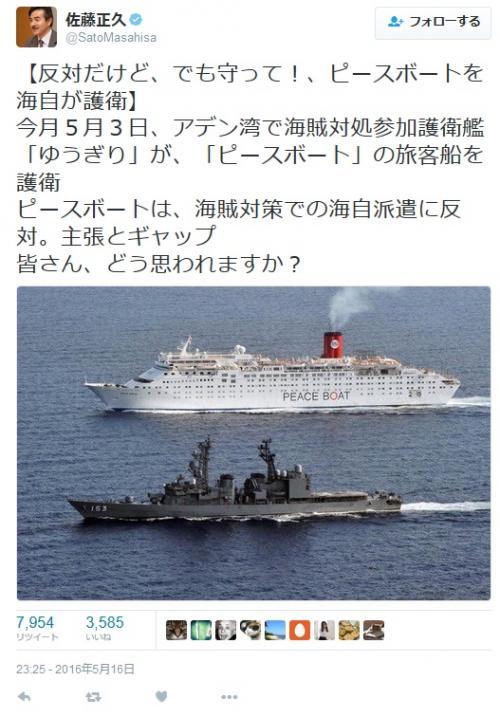 ピースボート_convert_20160520115706