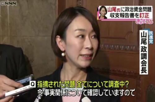 ガソリーヌ 山尾志桜里_convert_20160623154354