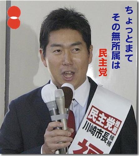 福田紀彦 川崎市長