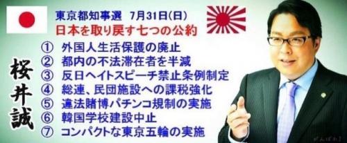 桜井誠_convert_20160731134315
