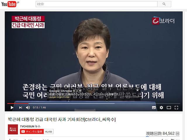 朴大統領謝罪談話