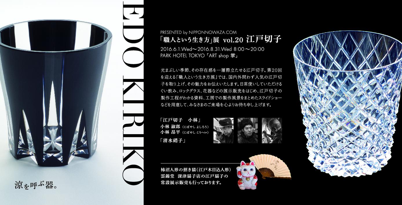 020_NWC_江戸切子DM_表