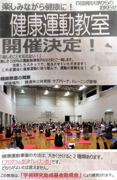 a健康運動教室IMG_3483