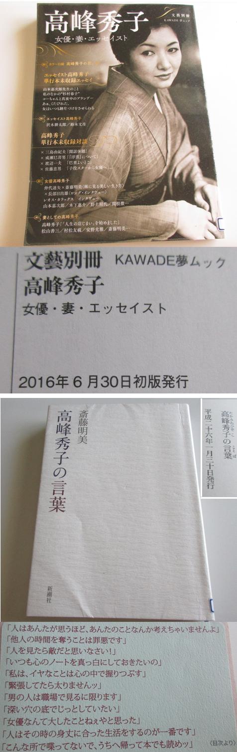 a20160830高峰秀子