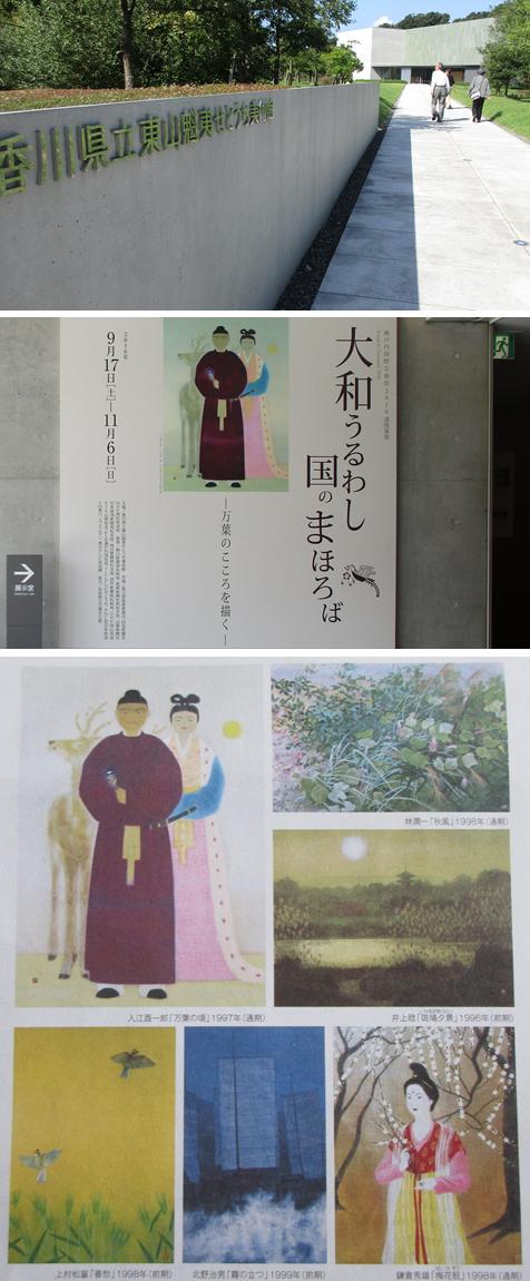 a20161006東山魁夷せとうち美術館
