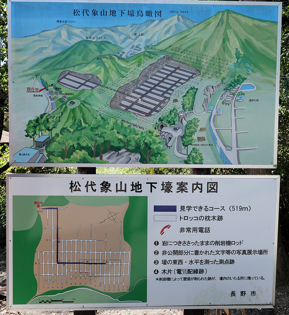 松代大本営・象山地下壕001