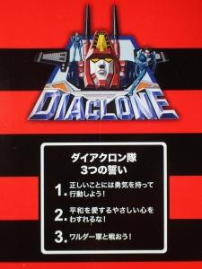 ダイアクロン DA-01 ダイアバトルス V2 で色々遊ぼう003