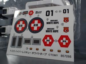 トミカ ハイパーシリーズ ホワイトホープで遊ぼう004
